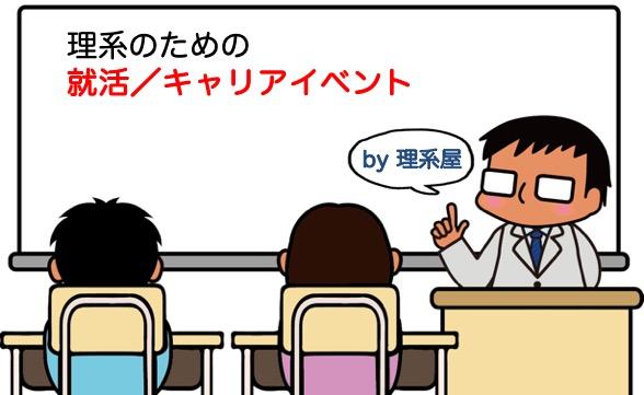 就活/キャリアイベント