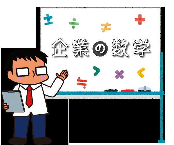 企業の数学