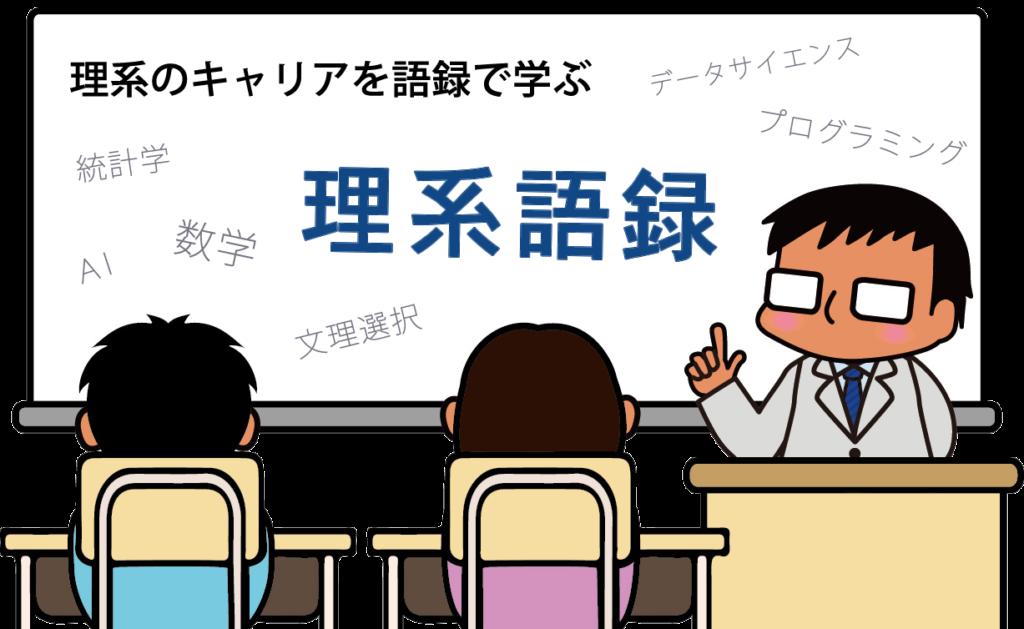 rikeigoroku